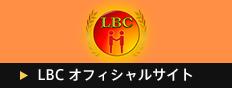 LBCオフィシャルサイト